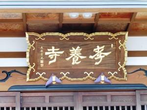 孝養寺 (6)