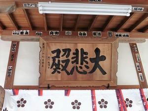 神宮寺 (6)