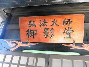 福持寺 (10)