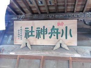 小舟神社 (5)