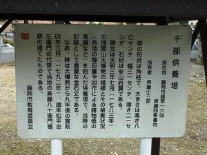 千部供養塔 (2)