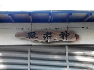 下秋間榛名神社 (8)