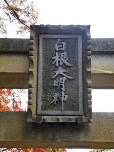 白根神社 (4)
