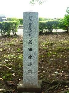 若田原遺跡群 (1)