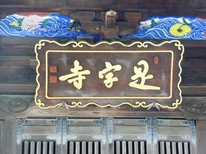 龍海院 (3)
