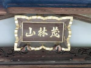 宗伝寺 (4)