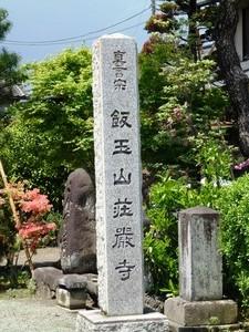 荘厳寺 (1)