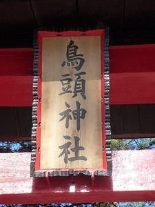三島鳥頭神社 (3)