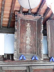 鏡神社 (5)