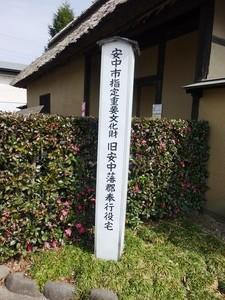 安中藩郡奉行役宅 (8)