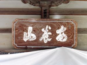 清泉寺 (4)