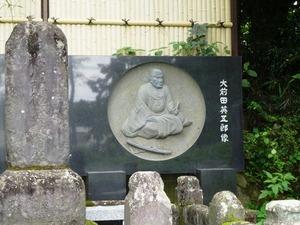 大前田英五郎の墓 (5)