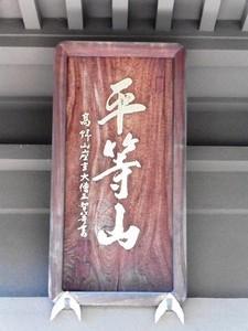 妙音寺 (4)