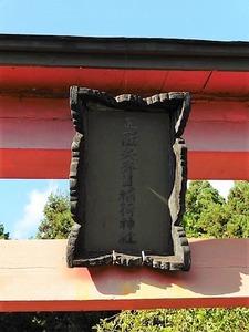 矢背負稲荷神社 (2)