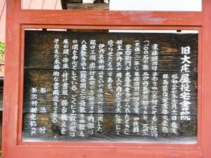 旧大庄屋役宅書院 (1)