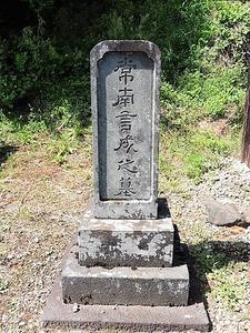 根本常南の墓 (2)