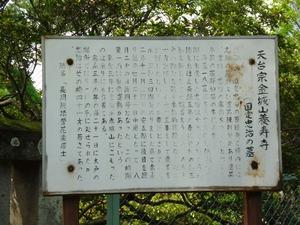 養寿寺 (2)