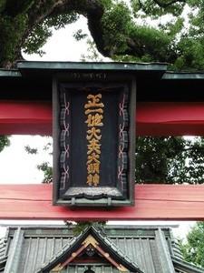 大森神社 (2)