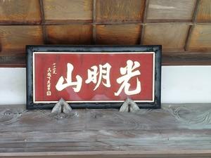 遍照寺 (4)