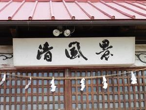 石原賀茂神社 (3)