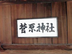 下石倉菅原神社 (7)