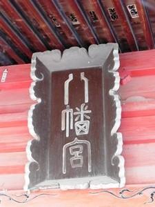柴町八幡神社 (3)