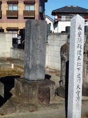 跡部家累代の墓 (6)
