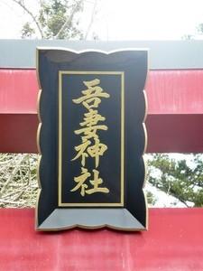 吾妻神社 (2)