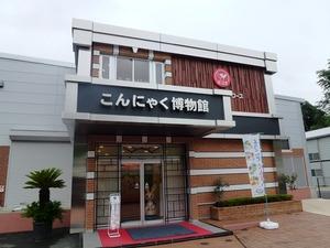 こんにゃく博物館 (2)