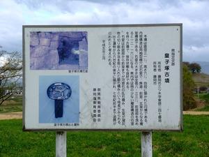 皇子塚古墳 (2)