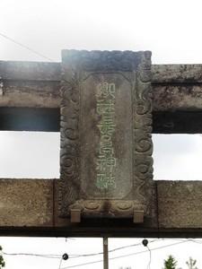 長良神社 (3)
