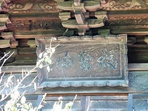 応永寺 (3)