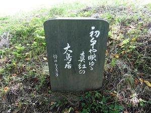 城山稲荷神社 (5)