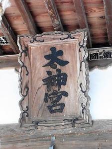 太神宮 (4)