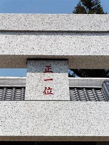 源中稲荷神社 (2)