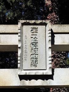 武内神社 (3)