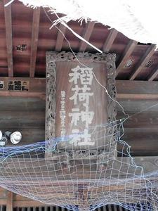 小屋原稲荷神社 (5)