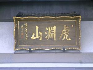 大蓮寺 (3)