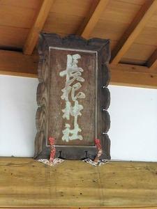 長根神社 (6)