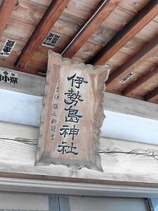 伊勢島神社 (4)