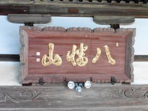 神楽寺 (4)