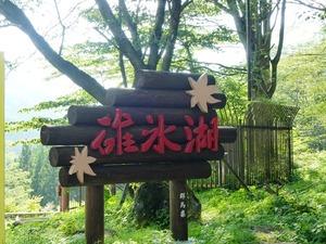 碓井湖 (1)