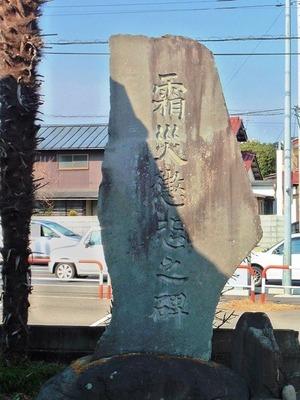 絹笠神社 (3)