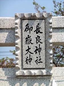 古氷長良神社 (2)