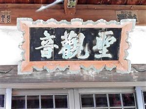 女渕の聖観音堂 (4)