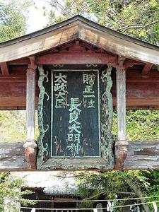 古海長良神社 (2)