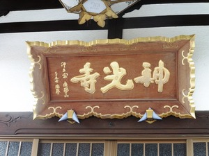 新光寺 (4)