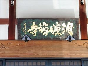 洞源寺 (3)