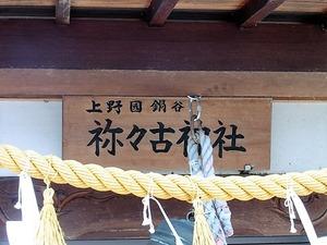 鍋谷稲荷神社 (8)