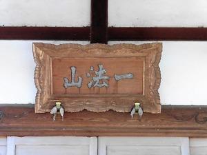 勝念寺 (5)